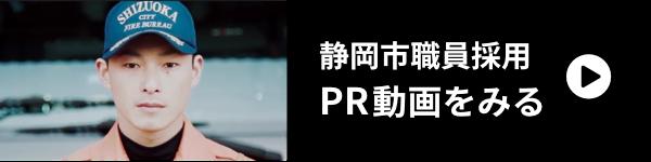 静岡市職員採用PR動画をみる
