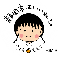 静岡市はいいねぇ。